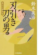 刃引き刀の男 (ハルキ文庫 時代小説文庫 裏江戸探索帖)(ハルキ文庫)