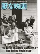 厭な映画 The Texas Chainsaw Massacre & Bad Ending Movie Issue (洋泉社MOOK)(洋泉社MOOK)