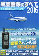 航空無線のすべて 2016 エアーバンド受信に最適な逆輸入ハンディ機ユニデン (三才ムック)(三才ムック)