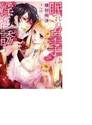 眠れぬ皇子は淫らに誘う【BSF用】(1)(乙女ドルチェ・コミックス)