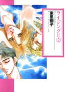 ライジング2巻(XXシリーズ)