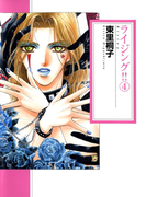 ライジング4巻(XXシリーズ)