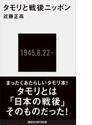 タモリと戦後ニッポン(講談社現代新書)