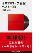 日本のロック名盤ベスト100(講談社現代新書)