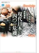 連続講義 現代日本の四つの危機 哲学からの挑戦(講談社選書メチエ)