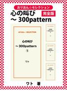 心の叫び~300pattern 完全版