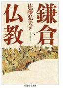 鎌倉仏教(ちくま学芸文庫)