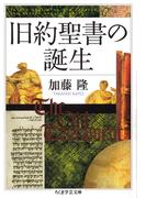 旧約聖書の誕生(ちくま学芸文庫)