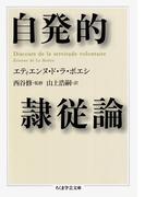 自発的隷従論(ちくま学芸文庫)