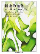 創造的進化(ちくま学芸文庫)