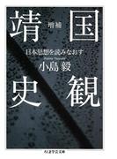 増補 靖国史観 ――日本思想を読みなおす(ちくま学芸文庫)