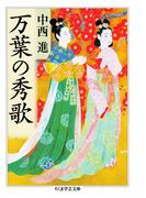 万葉の秀歌(ちくま学芸文庫)
