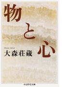 物と心(ちくま学芸文庫)