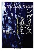 レヴィナスを読む ――〈異常な日常〉の思想(ちくま学芸文庫)