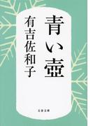 青い壺(文春文庫)