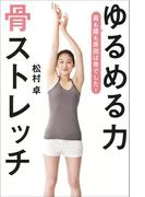 【ポイント30倍】ゆるめる力 骨ストレッチ