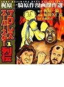 【1-5セット】プロレススーパースター列伝 スタン・ハンセン編