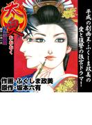 【全1-19セット】大奥(レジェンドコミック)