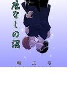 【全1-2セット】底なしの沼(男子☆俺色)
