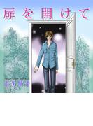 【全1-3セット】扉を開けて(男子☆俺色)