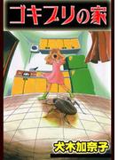 【1-5セット】ゴキブリの家