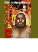 【全1-6セット】プロレススーパースター列伝 A・ザ・ジャイアント編