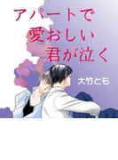 【全1-2セット】アパートで愛おしい君が泣く(男子☆俺色)