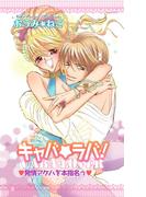 【全1-11セット】キャバ★ラバ! 発情アゲハを本指名っ(恋愛宣言 )