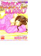 【6-10セット】ミルキィロリポップ~ミルククラウン・プリンセス2~
