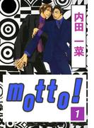 【全1-6セット】motto!(BL宣言)