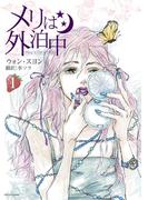 【全1-3セット】「メリは外泊中」シリーズ(アルカナコミックス)