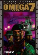 【全1-5セット】「OMEGA7」シリーズ