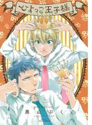 【1-5セット】ひよっこ王子様(HertZ&CRAFT)