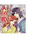 【全1-2セット】人魚姫~禁断の相愛~(ケータイまんがグリム童話)