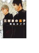 【1-5セット】三村家の息子(HertZ Series)