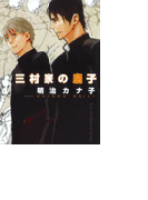 【全1-13セット】三村家の息子(HertZ Series)