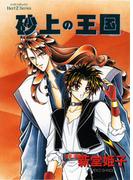 【全1-15セット】砂上の王国(HertZ Series)