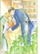 【6-10セット】日曜日に生まれた子供(ミリオンコミックス CRAFT Series)