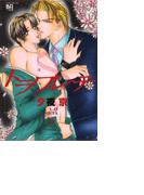 【6-10セット】トラワレテ(ミリオンコミックス B'sANIMA Series)