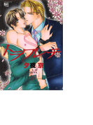 【全1-12セット】トラワレテ(ミリオンコミックス B'sANIMA Series)