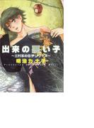 【1-5セット】出来の悪い子(HertZ Series)