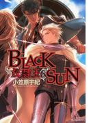 【全1-2セット】BLACK SUN 奴隷王(HertZ&CRAFT)