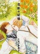 【1-5セット】花影の記憶(HertZ Series)