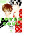 【1-5セット】LOVER SOUL(ミリオンコミックス B'sANIMA Series)