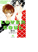 【6-10セット】LOVER SOUL(ミリオンコミックス B'sANIMA Series)