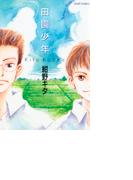 【1-5セット】田園少年(HertZ Series)