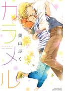 【1-5セット】カラメル(ミリオンコミックス CRAFT Series)