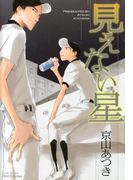 【1-5セット】見えない星(HertZ Series)