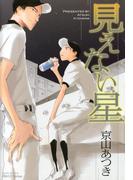 【6-10セット】見えない星(HertZ Series)