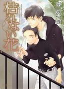 【全1-14セット】枯れない花(HertZ Series)